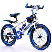 變速山地自行車20寸22寸24寸山地車男女孩7-16歲變速兒童單車igo「時尚彩虹屋」