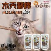 【殿堂寵物】幸福時刻 木天蓼棒 細 中 粗 罐裝 50g 貓零食 貓草