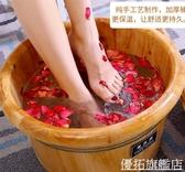 香柏木足浴桶足浴盆洗腳盆泡腳木桶家用腳底木珠加厚木質小號帶蓋 優拓