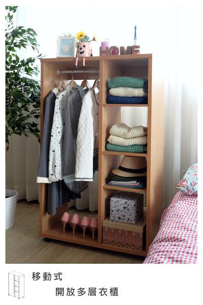 收納 衣櫃 衣櫥【2824】開放式可移動多層收納衣櫃 送收納箱 大容量 MIT 台灣製