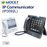 【蘋果Apple iPad專用】東訊IP立式溝通器IP-3092L◆iPhone快速充電 / 影像.會議電話/iPad Air.iPad mini適用