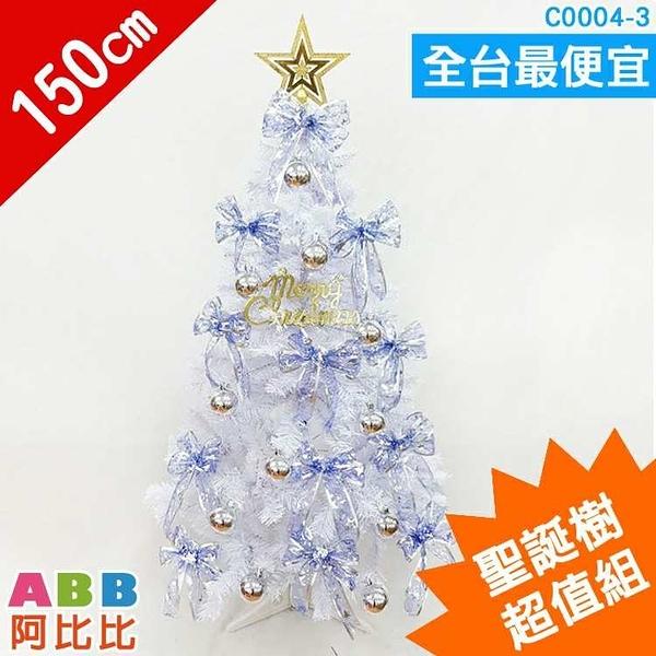 C0004-3_聖誕樹_5尺_超值組#聖誕派對佈置氣球窗貼壁貼彩條拉旗掛飾吊飾