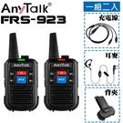 【公司貨】AnyTalk FRS-923...