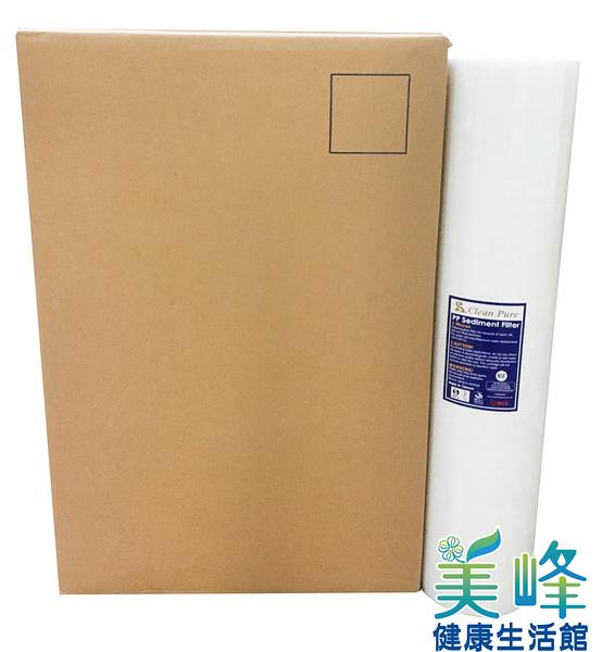 台灣製造Clean Pure品牌20吋大胖過濾密度1微米聚丙烯PP材質濾心一箱6支濾心1950元