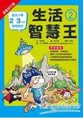 漫畫教科書:生活智慧王 2