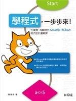 二手書《學程式,一步步來!先搞懂,再驗證的Scratch+fChart程式設計邏輯課》 R2Y 9789572243602