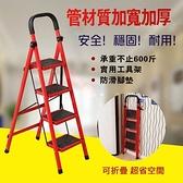 【台灣現貨】摺疊梯 四階梯 樓梯 安全折疊梯 工具梯 家
