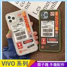 快遞標籤 VIVO Y20 Y20s Y50 Y15 2020 Y19 Y12 Y17 手機殼 透色背板 磨砂防摔 潮牌英文 矽膠軟殼