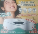 Fujitek富士電通 紅外線體感眼部按摩器FTM-E01