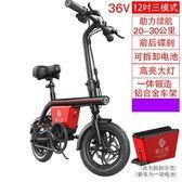 折疊電動腳踏車小型電動車成人鋰電代駕電動車女可助力腳踏車 亞斯藍