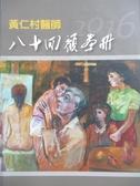 【書寶二手書T2/藝術_ZHC】黃仁村醫師八十回顧畫冊