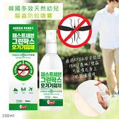 (即期商品-效期06/04) 韓國多效天然幼兒驅蟲防蚊噴霧 100ml