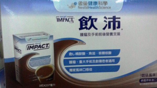 雀巢 飲沛腫瘤及手術前後營養支援 ( 237ml x3/盒) 咖啡 2019 05《宏泰健康生活網》