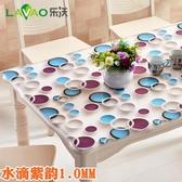 桌布 防水防燙防油免洗pvc餐桌墊塑料透明長方形台布軟玻璃茶幾墊RM