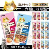 *KING WANG*貓吃魚《貓用零食》十六種口味 台灣製造 貓零食 15-40g/包