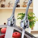廚房防濺水龍頭嘴延長噴頭花灑過濾起泡器洗手間旋轉出水節水器