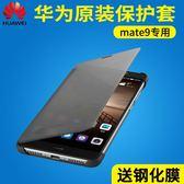華為Mate 9原裝保護套手機殼智慧皮套翻蓋式後蓋薄款外殼 智慧e家