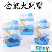 倉鼠籠 用品特價寵物倉鼠籠子金絲熊籠小寵多層豪華別墅城堡套餐【海闊天空】