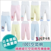 童裝褲子純棉睡褲-居家服日本提花空氣棉肚圍高腰褲-321寶貝屋
