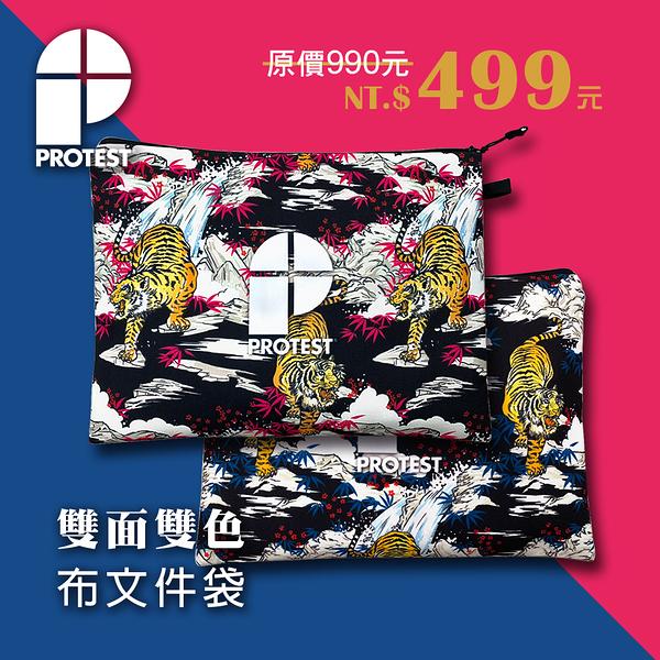 PROTEST 文件袋 (真實黑) RISTO FILE HOLER BAG
