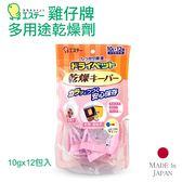 日本 ST雞仔牌 多用途乾燥劑 10gx12包入【YES 美妝】