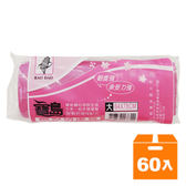 寶島環保清潔袋(垃圾袋)大64x78cm(60入)/箱【康鄰超市】
