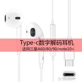 三星A60手機耳麥type-c耳機note10 線控解碼耳a80數字HIFI解碼DAC 金曼麗莎