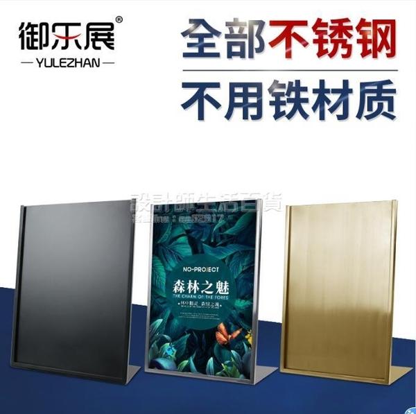 廣告架 廣告牌 黑色桌牌 不銹鋼價格牌 A4專櫃臺牌 A3海報架子 POP展示架 NMS設計師生活百貨