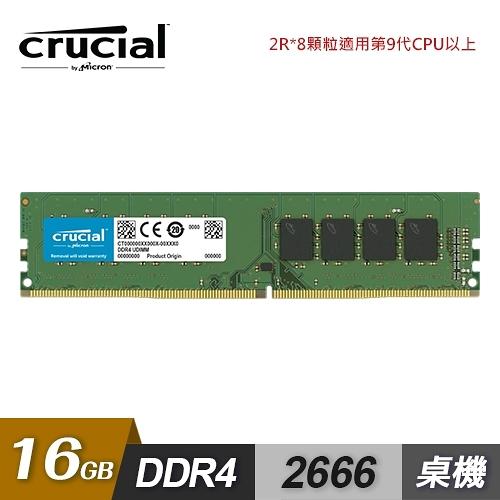 【Micron 美光】Crucial 16GB DDR4 2666 桌上型記憶體(2Rx8)