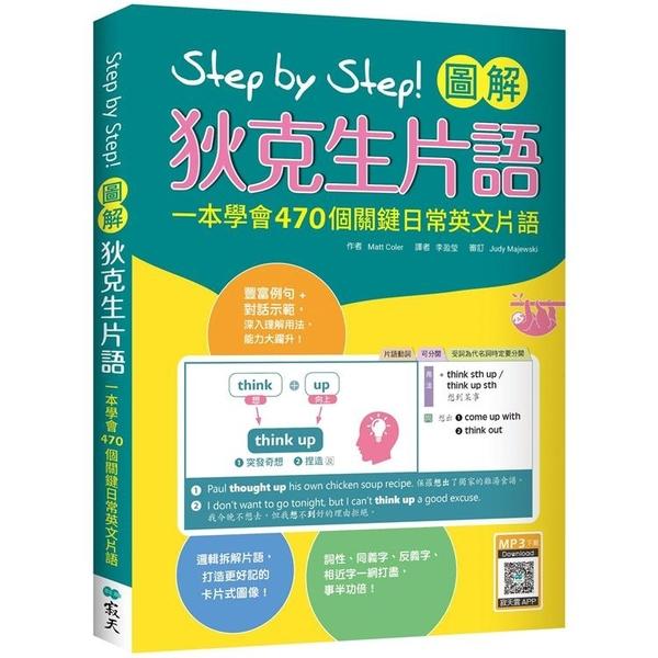 Step by Step 圖解狄克生片語:一本學會470個關鍵日常英文片語(16