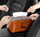車載紙巾盒創意汽車扶手箱抽紙盒掛式遮陽板車用紙巾套車天窗紙盒『向日葵生活館』