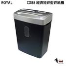 【有購豐】ROYAL CX88 經濟 短碎型 碎紙機