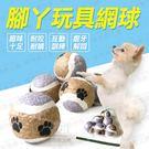 【單入賣場】腳丫玩具網球 寵物球 寵物網球 寵物狗玩具 訓練球 磨牙網球 寵物玩具球 益智玩具