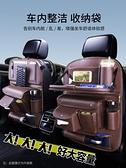 汽車座椅靠背收納袋掛袋兒童車載椅背后背置物架車內裝飾用品大全 風馳