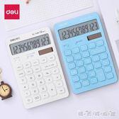 得力1256計算器可愛韓國糖果色個性創意學生平板太陽能計算機 晴天時尚館