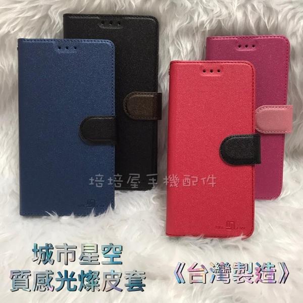 ASUS Z01KD ZenFone4 ZE554KL《城市星空質感光燦皮套 台灣製造 預訂款》手機套保護殼書本套手機殼