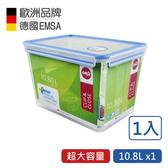 【德國EMSA】專利上蓋無縫3D保鮮盒-PP材質-10.8L超大容量
