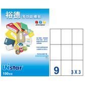 裕德 編號(70) UH9970 多功能白色標籤9格(99x70mm)  100入/盒