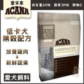 *WANG*愛肯拿ACANA【犬】低卡犬無穀配方(放養雞肉+新鮮蔬果)11.4kg