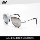 Julbo 復古太陽眼鏡CHAM J0201221 / 城市綠洲 (太陽眼鏡、墨鏡、抗uv)
