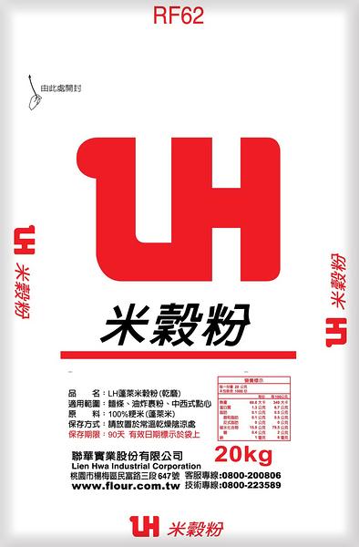 《聯華製粉》LH蓬萊米穀粉/20kg【台灣在地蓬萊米】~效期至2021/07/22
