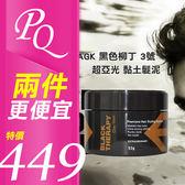 AGK 黑色柳丁 3號超亞光黏土髮泥/ 4號超激翹硬髮泥 53g 兩款可選 定型 髮蠟【PQ 美妝】 【PQ 美妝】