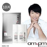 ampm牛爾 RX10胜肽抗皺修護面膜10片+RX10胜肽極效防曬液SPF50x2