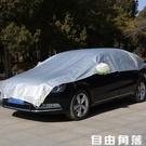 汽車遮陽罩半車衣夏季汽車防曬隔熱罩防雨雪...