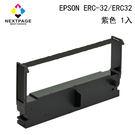 【NEXTPAGE】EPSON ERC-32/ ERC32 相容色帶 二聯式發票 收據 收銀機 紫色