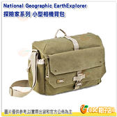 國家地理 National Geographic EarthExplorer NG2347 探險家系列 小型相機背包 正成公司貨