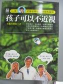 【書寶二手書T7/心理_XEQ】兒童近視控制專家告訴你:孩子可以不近視!_吳佩昌
