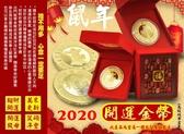 金鼠 開運招財金幣 盒裝【櫻桃飾品】【31447】