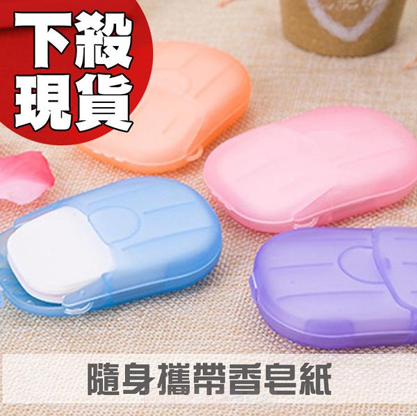 現貨 隨身攜帶香皂紙-便攜盒洗手肥皂片 肥皂紙 迷你香皂片 香皂片 香皂紙 一次性香皂片 20片/盒