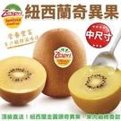 【果之蔬-全省免運】紐西蘭ZESPRI黃金奇異果(42-44顆裝5.5公斤±10%)中尺寸
